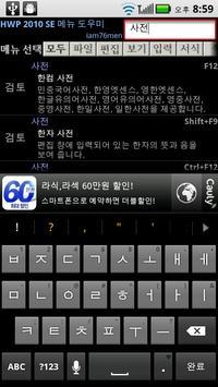 HWP 2010 SE 메뉴 도우미 apk screenshot