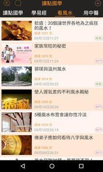 讀點國學(中醫養生 易經風水) apk screenshot