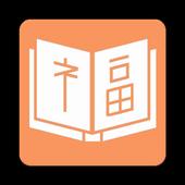 i書福 icon