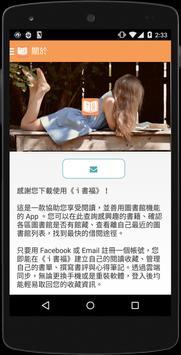 i書福 apk screenshot