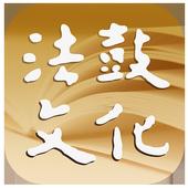 法鼓文化简体版 icon