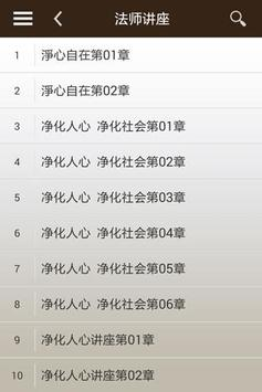 法鼓文化简体版 apk screenshot