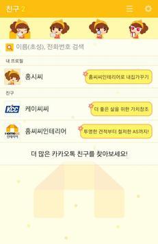 KCC홈씨씨인테리어 : 홍시씨 카카오톡 테마 apk screenshot