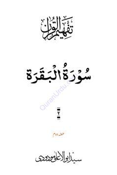 Tafheem ul Quran poster