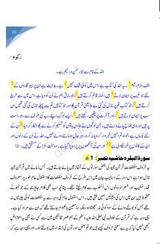 Tafheem ul Quran apk screenshot