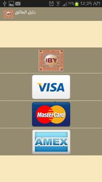 دليل بنك اليمن الدوليiby index apk screenshot
