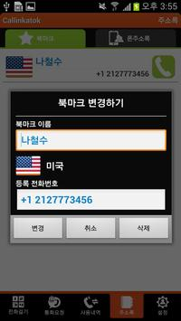 콜인카톡-callinkatok apk screenshot