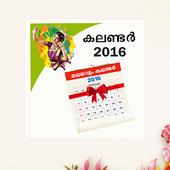 Malayalam Calendar 2016 icon