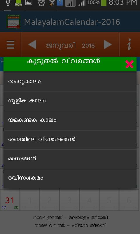 Malayalam Calendar 2016 APK Download - Free Books & Reference APP for ...
