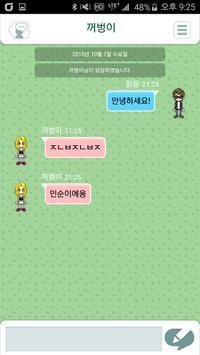 아이챗(ichatt): 캐릭터 기반 메신저 & 채팅 apk screenshot