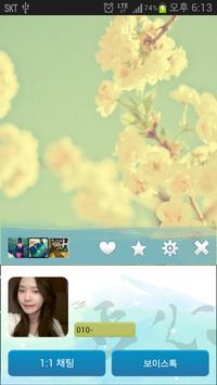일지휘호 카카오톡 테마 - 에너지 Talk apk screenshot