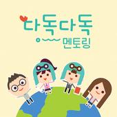 다독다독 카톡 테마 icon