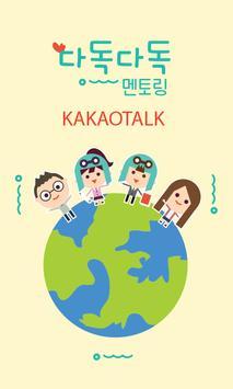 다독다독 카톡 테마 poster