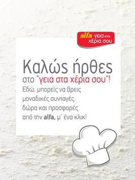 AlfaPastry γεια στα χέρια σου apk screenshot