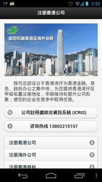 Hong Kong Company Registor poster