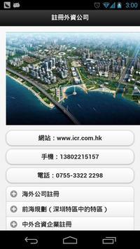 註冊外資公司 poster