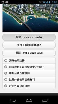 註冊外資公司 apk screenshot