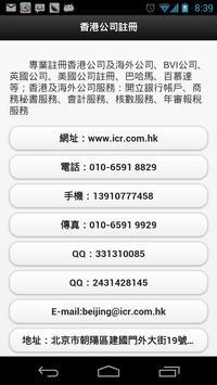 香港公司註冊 poster