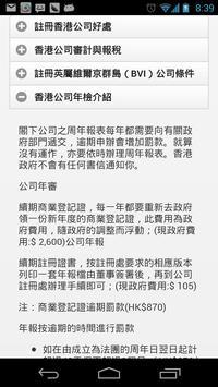 香港公司註冊 apk screenshot