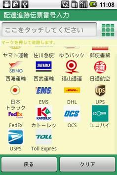 配達追跡 apk screenshot