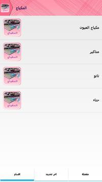 المكياج apk screenshot
