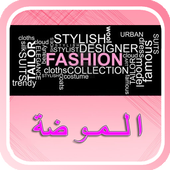 الموضة icon