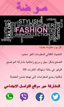 الموضة poster