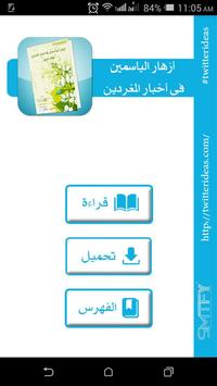 أزهار الياسمين poster