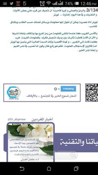 أزهار الياسمين apk screenshot