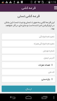 Gcm apk screenshot