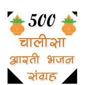 500 चालीसा, आरती और भजन संग्रह icon