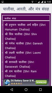 500 चालीसा, आरती और भजन संग्रह apk screenshot