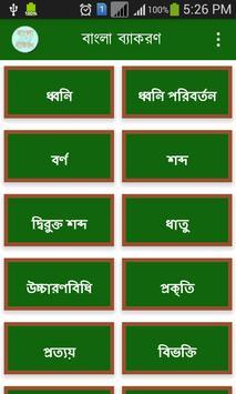 বাংলা ব্যাকরণ poster
