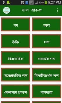 বাংলা ব্যাকরণ apk screenshot