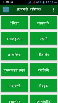 রচনাবলী - বঙ্কিমচন্দ্র poster