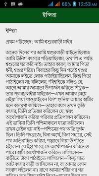 রচনাবলী - বঙ্কিমচন্দ্র apk screenshot