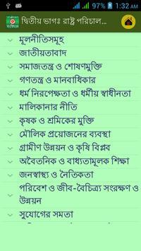 বাংলাদেশের সংবিধান apk screenshot