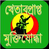 খেতাব প্রাপ্ত মুক্তিযোদ্ধা icon