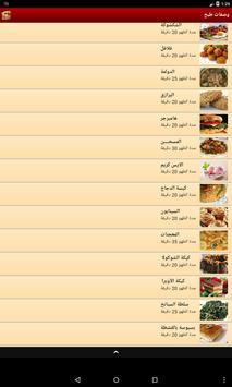 وصفات طبخ عربية شهية apk screenshot