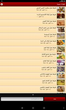 حلويات سميرة بدون انترنت apk screenshot