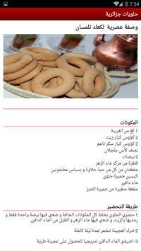 حلويات جزائرية تقليدية apk screenshot