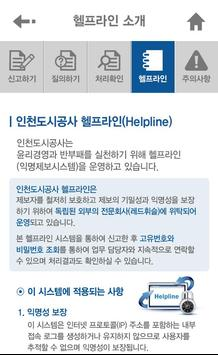 인천도시공사 헬프라인 apk screenshot