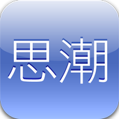 ThinkWave思潮 icon
