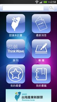 ThinkWave思潮 poster