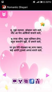 Love Shayari apk screenshot