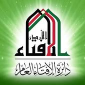 دائرة الإفتاء العام الأردنية icon