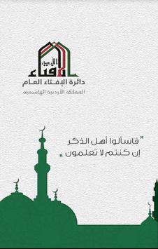 دائرة الإفتاء العام الأردنية poster