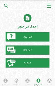 دائرة الإفتاء العام الأردنية apk screenshot