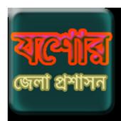 যশোর জেলা প্রশাসন icon