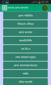 যশোর জেলা প্রশাসন apk screenshot